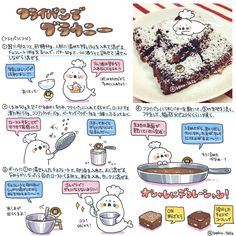 フライパンブラウニー Japanese Sweets, Food Illustrations, Food Art, Diy And Crafts, Food And Drink, Cooking Recipes, Treats, Desserts, Learning Japanese