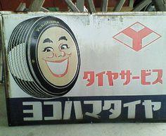 ヨコハマタイヤ|ホーロー看板