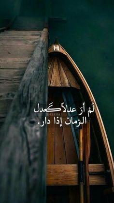 Beautiful Quran Quotes, Quran Quotes Love, Beautiful Arabic Words, Funny Arabic Quotes, Wisdom Quotes, Morning Love Quotes, Love Smile Quotes, Sarcastic Words, Circle Quotes
