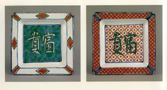 Tomimoto. Japan. 1950. Square dishes w/characters Fu and Ki (riches and honor) in overglaze.