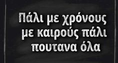 Greek quotes Funny Greek Quotes, Funny Quotes, Funny Memes, Jokes, Funny Shit, Funny Statuses, Try Not To Laugh, Just Kidding, Poetry Quotes