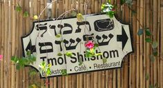 Alberto Bernator : Tmol Shilshom, el café cultural de Jerusalén