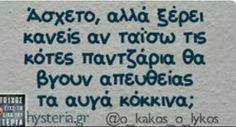 Best Quotes, Funny Quotes, Greek Quotes, English Quotes, Just Kidding, Out Loud, Jokes, Wisdom, Lol