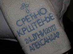 Personalized Christening or Baptismal Terry Cloth Towel For
