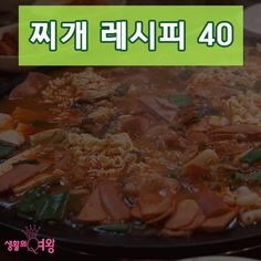 Korean Food, Food Menu, Kimchi, Food Plating, Recipe Collection, Soups And Stews, Food And Drink, Beef, Chicken