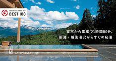「里山十帖」公式サイト。日本有数の絶景露天風呂、オーガニック&デトックスの食、デザイナーズ家具やアートを配した館内、露天風呂付き客室……。東京からわずか1時間40分、伊豆・箱根より早く着く、新潟の秘湯。