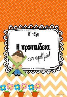 Multiplication, Special Education, Maths, Words, School, Schools