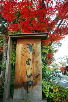 Yojiya Cafe sign in Kyoto Japan via flickr