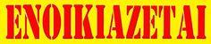 ΓΝΩΜΗ ΚΙΛΚΙΣ ΠΑΙΟΝΙΑΣ: Ενοικιάζεται γραφείο στο Κιλκίς