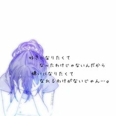 数十万個の投稿スタンプを掲載中 Chill Wallpaper, Japanese Poem, Lonely Girl, Japanese Aesthetic, My Heart Is Breaking, Solitude, Famous Quotes, I Love You, Names