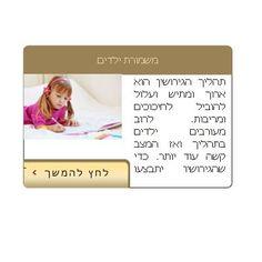 """עו""""ד לגירושין מסביר את כלל החוקים והכללים התקפים במדינת ישראל באשר לעניין משמורת ילדים http://www.get-divorce.co.il/%D7%9E%D7%A9%D7%9E%D7%95%D7%A8%D7%AA1.aspx #משפחה #ילדים"""