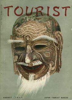 1836. Tourist Magazine (Aug. 1937) Published by the Japan Tourist Bureau