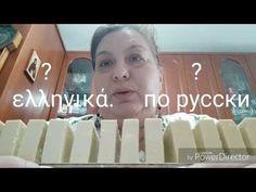 Σαπούνι ελαιολάδου. Ψυχρή μέθοδος - YouTube Soaps, Youtube, Hand Soaps, Soap, Youtubers, Youtube Movies