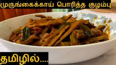 Fried Drumsticks, Sri Lankan Recipes, Vegan Dishes, Curry Recipes, Fries, Spicy, The Creator, Beef, Cooking