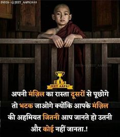 Successful People Quotes, Reality Quotes, Motivational Picture Quotes, Inspirational Quotes, English Thoughts, New Dp, Geeta Quotes, Marathi Quotes, Zindagi Quotes