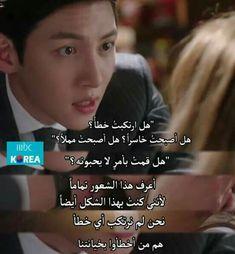 Drama Quotes, Movie Quotes, Funny Quotes, Korean Quotes, Arabic Quotes, Korean Idols, Korean Drama, Motivational Phrases, Describe Me