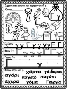 Therapy Activities, Activities For Kids, Crafts For Kids, Learn Greek, Pediatric Physical Therapy, Grade 1, Pediatrics, Alphabet, Kindergarten