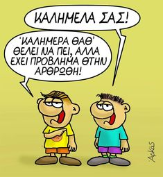 Funny Cartoons, Funny Jokes, Funny Greek, School Memes, Greek Quotes, Funny Photos, Just In Case, Lol, Comics