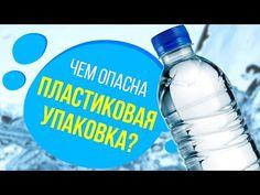 Почему вам нужно прекратить использовать пластиковые бутылки повторно - Лайфхакер