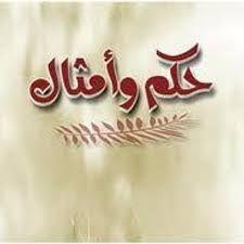 نقدم لكم مجموعة من الامثال و الحكم والمواعظ العربية عن الحياة و كيفية التصرف في المواقف