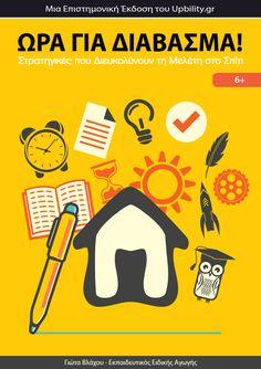 ΩΡΑ ΓΙΑ ΔΙΑΒΑΣΜΑ! Στρατηγικές για Μελέτη στο Σπίτι