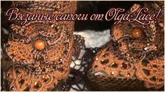 Вязаные сапожки от Olga Lace!