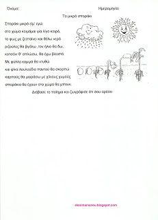 Ελένη Μαμανού: Φύλλα Εργασίας για το Όργωμα - Σπορά Learn Greek, Fall Is Here, Spring Crafts, Teaching, Blog, Autumn, School Stuff, Kids, Exercise