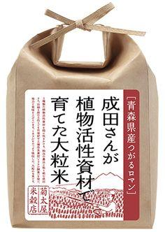 成田さんが植物活性資材で育てた大粒米