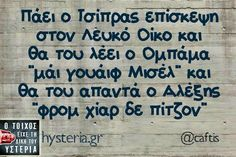 Greek Quotes, Wise Words, Funny Pictures, Funny Pics, Kai, Funny Quotes, Jokes, Sayings, Funny Stuff