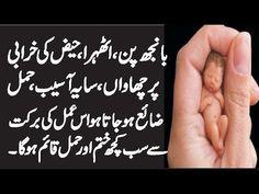 Banjh Pan Athra Saya Parchawan Sab Door Hoga Hamal Qaim Hoga By Alishah - YouTube