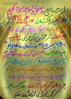 Okarvi: #Message- #Pakistanday- Allaamah Kaukab Noorani Ok... http://www.allamahkaukabnooraniokarvi.com/ http://www.okarvi-library.com/anwaar-ul-quraan.html http://www.okarvi.com/  https://www.scribd.com/Maulanaokarviacademy  https://www.scribd.com/doc/273908458/Sacred-Phrases-of-the-Holy-Masters-by-the-Permission-of-the-Holy-Masters-Auraad-e-Mashaaikh-English