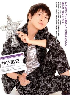 Hiroshi Kamiya, Voice Actor, The Voice, Actors, Random, Anime, Movie Posters, Movies, Film Poster