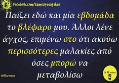Funny Picture Quotes, Funny Photos, Greek Quotes, Sarcasm, Jokes, Advice, Humor, Laughing, Beautiful