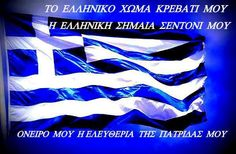 Hellas War against Umbrellans Greek Quotes About Life, Greek Flag, Greek Music, Greece, Life Quotes, Mythology, Stamps, History, Random