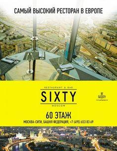 Ресторанный комплекс Sixty (помимо ресторана европейской кухни с одноименным названием он включает суши-бар Sishibaba) расположен на 62-м этаже башни «Запад» комплекса «Федерация» и выполнен в эклектичной стилистке с отсылками на моду и стиль 60-х годов. Эстет и искусствовед увидит здесь аллюзии и на работы Энди Уорхолла, и на эстетику знаменитого фильма «Фотоувеличение» (Blow Up), и на авангардные европейские бары.