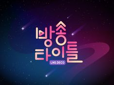 방송 타이틀 로고 제작 홍보 이미지 / 귀여운 로고 디자인 : 네이버 블로그 Brand Identity Design, Branding Design, Logo Design, Korea Logo, Type Design, Web Design, Typography Alphabet, Event Page, Symbol Logo
