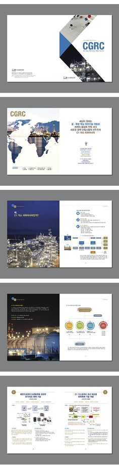 서강C1-전문가 Design Brochure, Brochure Layout, Brochure Cover, Identity Design, Pamphlet Design, Booklet Design, Page Layout Design, Ad Design, Editorial Layout