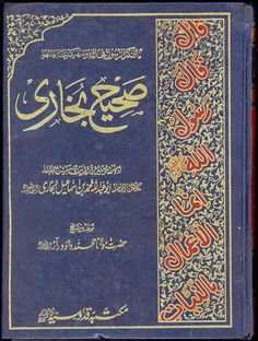 Muhammad Bukhari was an Arabian Scholar. He travelled throughout the Muslim world and after many hardships compiled Sayings of Hadrat Muhammad (S. Islamic Books In Urdu, Islamic Library, Islamic Videos, Islamic Quotes, Birthday Wishes Gif, English Books Pdf, Free Pdf Books, Free Ebooks, Quran Pdf
