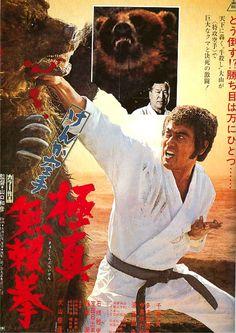 けんか空手 極真無頼拳 / Karate Bearfighter (1975)
