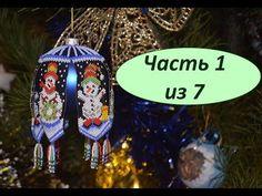 Part 7 of Beadwork. Master Class, Christmas Bulbs, Beads, Holiday Decor, Youtube, Videos, Yule, Pendants, Xmas