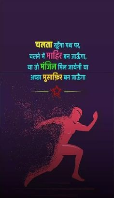 Inspirational Status in Hindi Motivational Picture Quotes, Inspirational Quotes In Hindi, Motivational Quotes For Life, Inspiring Quotes About Life, Hindi Quotes, Success Quotes, Life Lesson Quotes, Life Lessons, Life Quotes