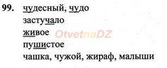 ГДЗ 99 - Русский язык 1 класс Рамзаева