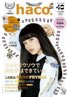 限定版 haco.[ハコ] no.40 AUTUMN 2014 ([カタログ]) | | 本-通販 | Amazon.co.jp