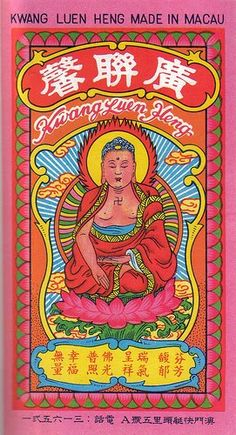 jamaica byles: Vintage Labels Love the color! Retro Poster, Vintage Posters, Oriental, Graphic Design Illustration, Graphic Art, Graphic Tees, Chinese Firecrackers, Vintage Fireworks, Eames