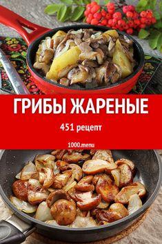 Обжаренные грибочки – невероятно вкусная закуска, которая будет уместна и на семейном обеде, и для подачи к праздничному столу. Грузди, лисички, волнушки, белые, рыжики, сморчки, подберезовики – одни из самых вкусных и часто употребляемых в пищу даров леса. #рецепты #еда #кулинария #вкусняшки Greek Recipes, Keto Recipes, Cooking Recipes, Roasted Vegetable Recipes, Roasted Vegetables, Keto Meal Plan, Pot Roast, Meal Planning, Stuffed Mushrooms