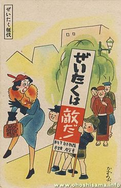 Luxury is the enemy Vintage Ads, Vintage Posters, Vintage Photos, Old Advertisements, Retro Advertising, Ww2 Propaganda, Japanese Landscape, Japan Photo, Old Ads