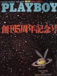 Rabbit Head - Playboy Cover [Japan] (July 1980)
