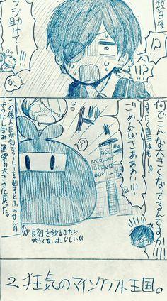 ただのしなろい*⚰️ (@fujiiro_neko) さんの漫画 | 11作目 | ツイコミ(仮) Neko, Manga, Manga Anime, Manga Comics, Manga Art