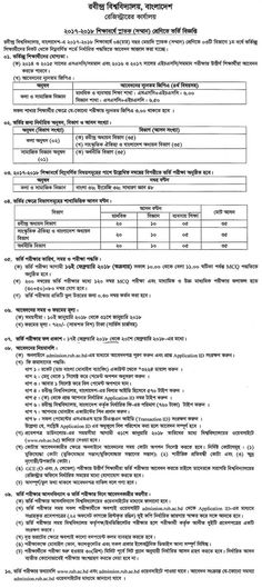 Motijheel Model High School And College Admission 2018 Circular - admission form school