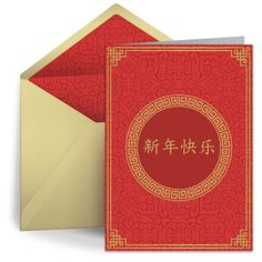 Celebrate Chinese New Year by sending a free digital card!